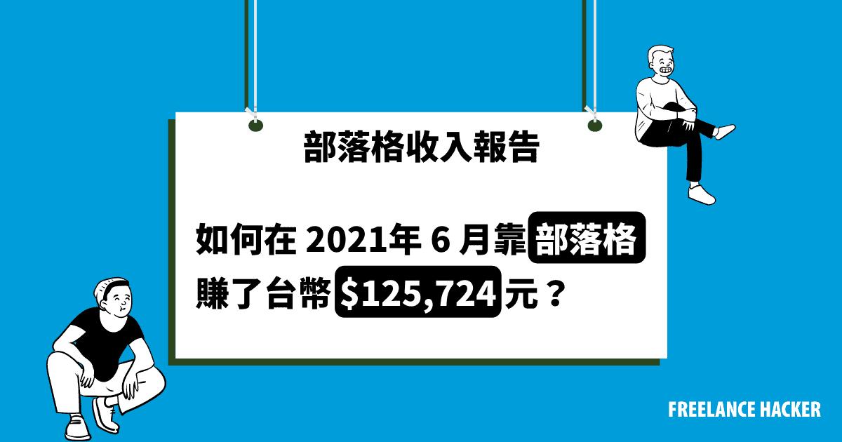 部落格收入報告202106. 3png