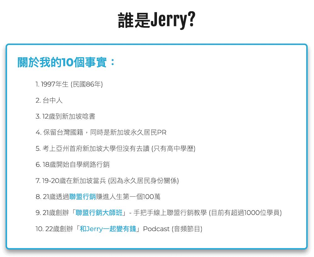 Jerry Huang 背景介紹