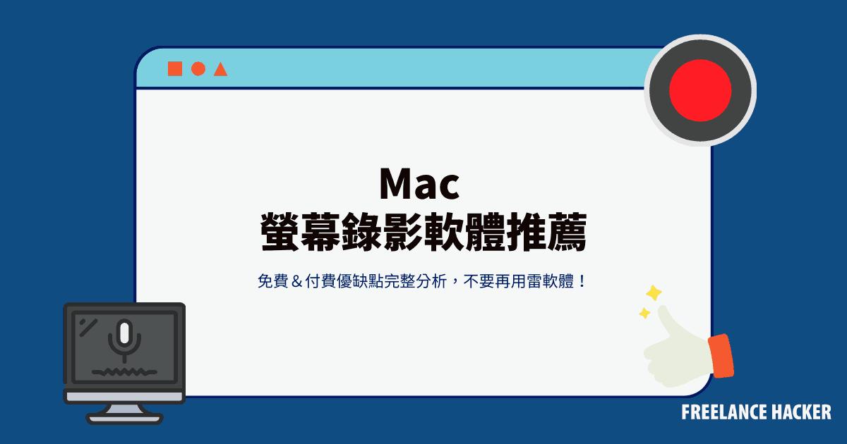 Mac 螢幕軟體推薦