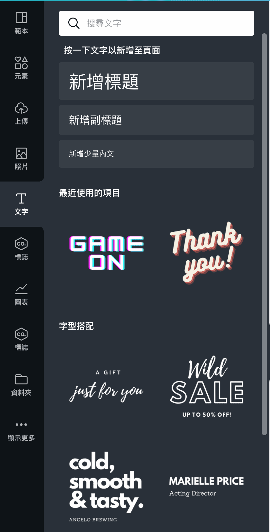 Canva教學_更改文字