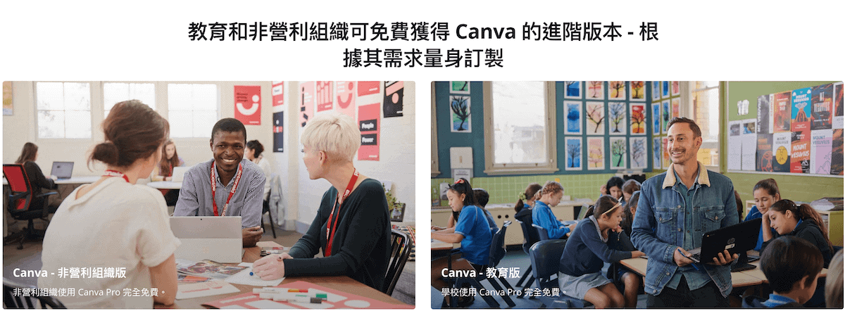 Canva教育&非營利組織版
