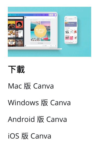 Canva_支援系統