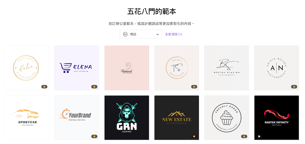 Canva_logo模板